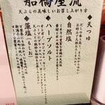 天ぷら 船橋屋 - その他写真: