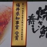13850231 - 焼鯖寿司