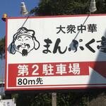 まんぷく亭 - 昨年、描き変えられたカンバン。
