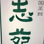 中国菜館 志苑 - 最近、この字を書いてしおんと読ませるガキがいて・・・親はシオニストなのかね(笑)