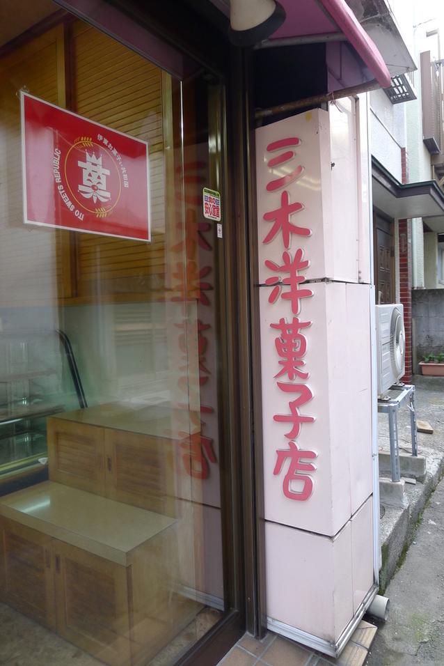 三木洋菓子店 name=