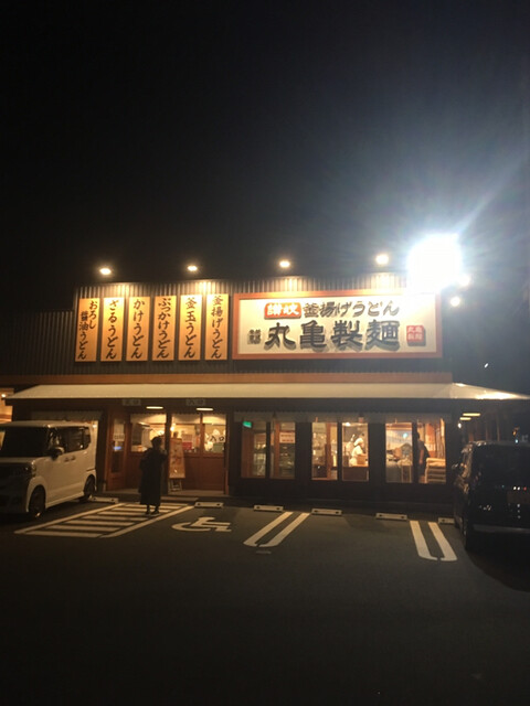 製 麺 清水 丸亀