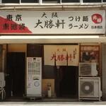 大阪大勝軒 -