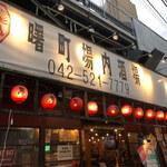 曙町 場内酒場 -