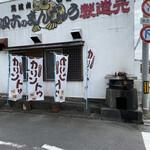 沼田屋 - お店脇の釜