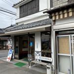 沼田屋 - お店入り口