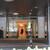 ホテルニューオータニ - 外観写真:ホテル入口