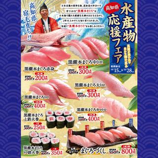 10/15~10/28期間限定◆高知県水産物応援フェア開催中