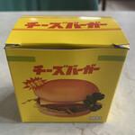 138553390 - 「チーズバーガー」250円(税込)