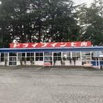 ドライブイン七輿 - 『ドライブイン七輿』店舗外観「売店」