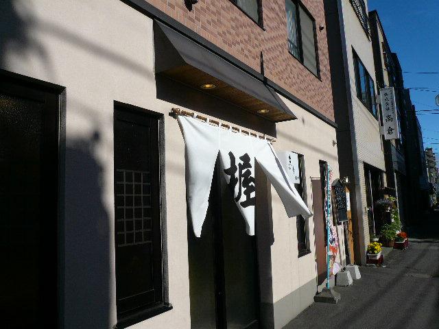纒寿司 南9条本店