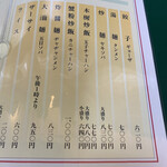 138560556 - おっほい!餃子620円は初めて見た!