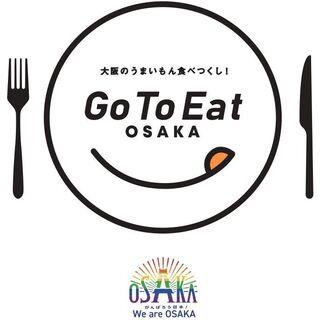 【GOTOイートキャンペーン大阪】プレミアム商品券
