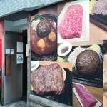 ステーキハウス牛和鹿 - 入り口