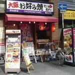 13857689 - お店入口・看板