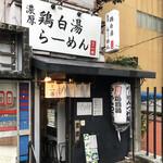 麺屋 一楽 - 外観写真:外観