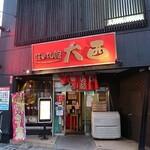 138579976 - 味の札幌 大西