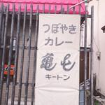 キートン - 外観写真: