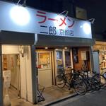 ラーメン二郎  - 白い看板