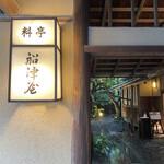 zafunatsuya - 入り口