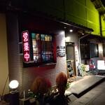 焼肉 中華 和食 のがみ苑 - 【2020.10.15(木)】店舗の外観