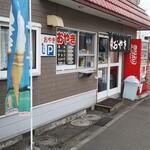 おやきの平中 - 店舗入口