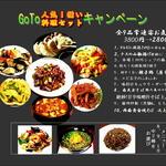 Chinese Dining ナンテンユー -