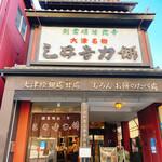 三井寺力餅本家 - 外観