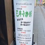 三井寺力餅本家 - 表の看板