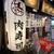 北千住肉寿司 - 外観写真: