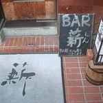 薪 - 外観写真:2012.7