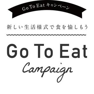【GOTOEAT対象店舗】