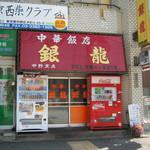 銀龍 - お店です。