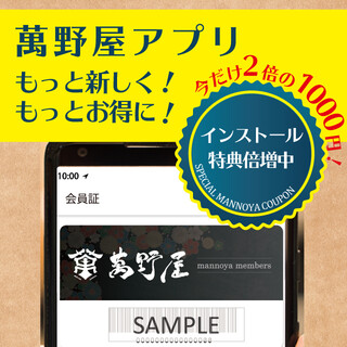 倍増中★萬野屋アプリインストール特典【1000円クーポン】