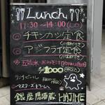 Hajime - ランチメニュー