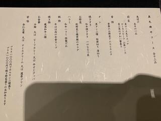 焼肉 喰心 - メニュー コース