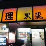 中国料理 黒龍 - 中国料理 黒龍