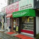 13865732 - 店頭