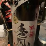 酒 龍馬 -