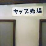 草津酒場 見聞録 -