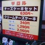 13866331 - 価格の案内板