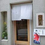 13866646 - 茶のちもと 外観