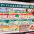 沼津濃厚 タンメン 八萬 - その他写真:沼津タンメンの具材の説明