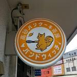Takasagopankekichayapandowicchi - 道路側 看板