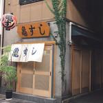 亀すし - ライオン通り 亀すしさん