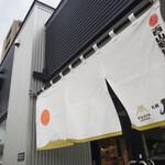 札幌 Fuji屋 - ジョン・ノレン