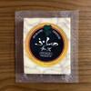 富良野チーズ工房 - 料理写真:・ワインチェダー カットM 860円/税込