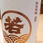 海鮮居酒屋ふじさわ - 若波 純米吟醸 雄町