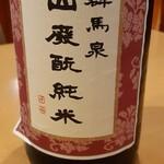 海鮮居酒屋ふじさわ - 群馬泉 山廃モト純米