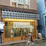 138700335 - お店は上野広小路駅からすぐ